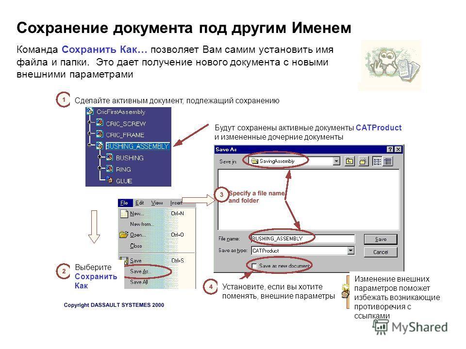 Сохранение документа под другим Именем Команда Сохранить Как… позволяет Вам самим установить имя файла и папки. Это дает получение нового документа с новыми внешними параметрами Сделайте активным документ, подлежащий сохранению Выберите Сохранить Как
