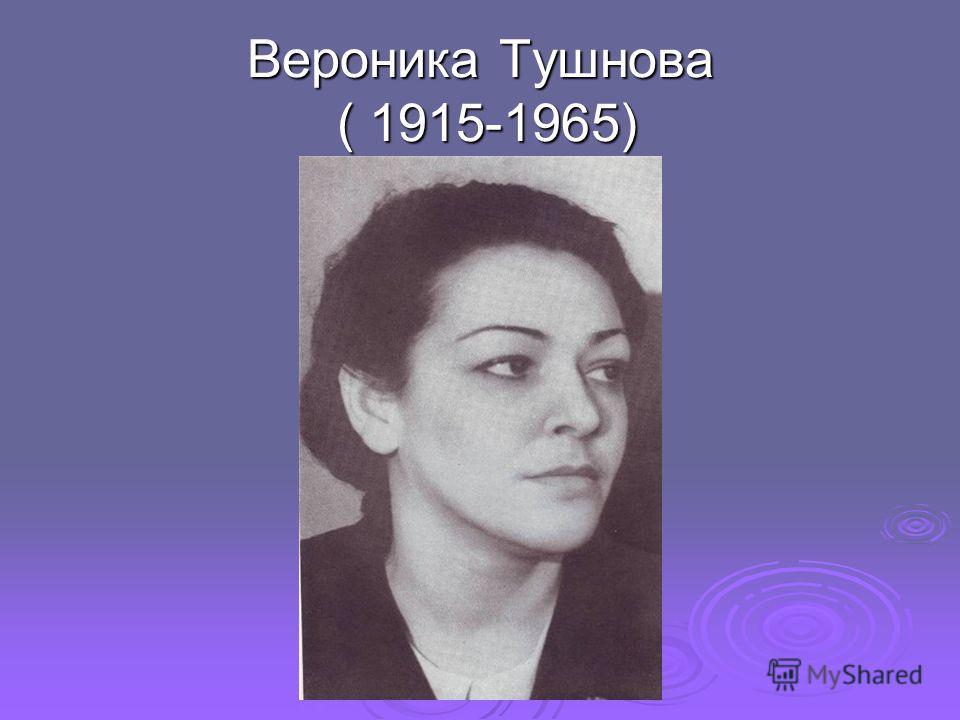 Вероника Тушнова ( 1915-1965)