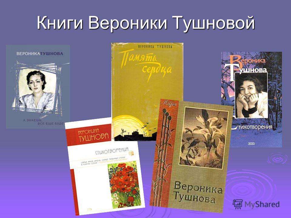 Книги Вероники Тушновой
