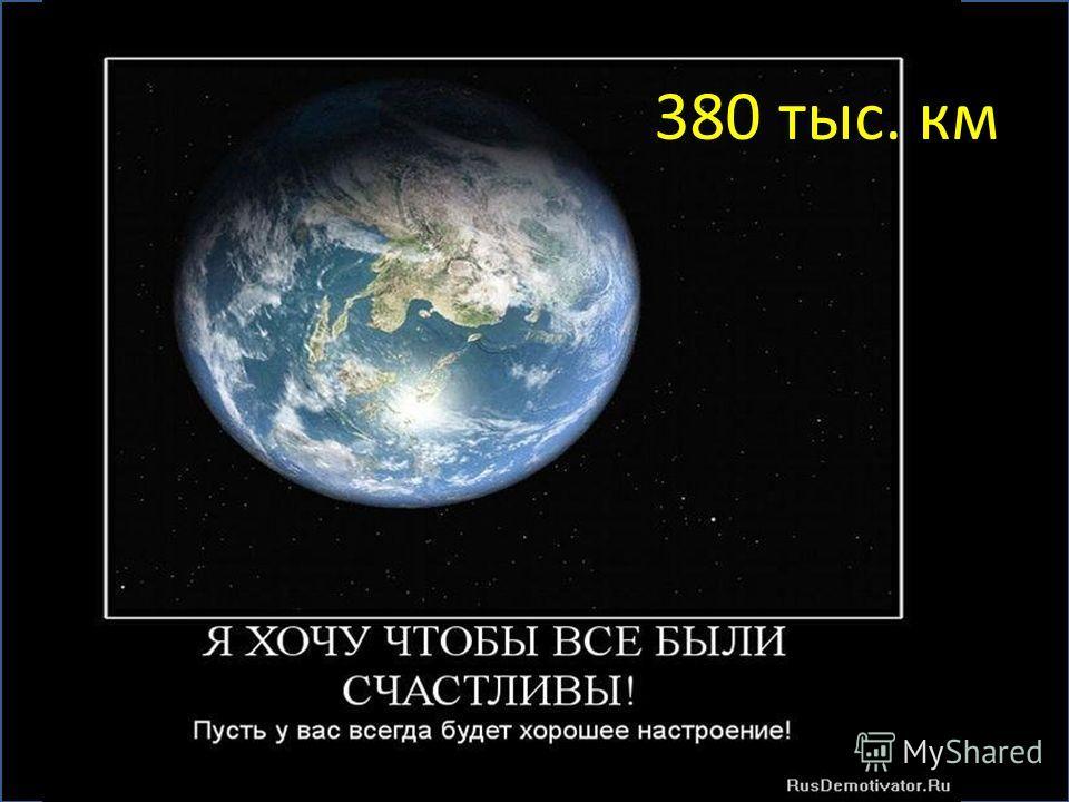 380 тыс. км