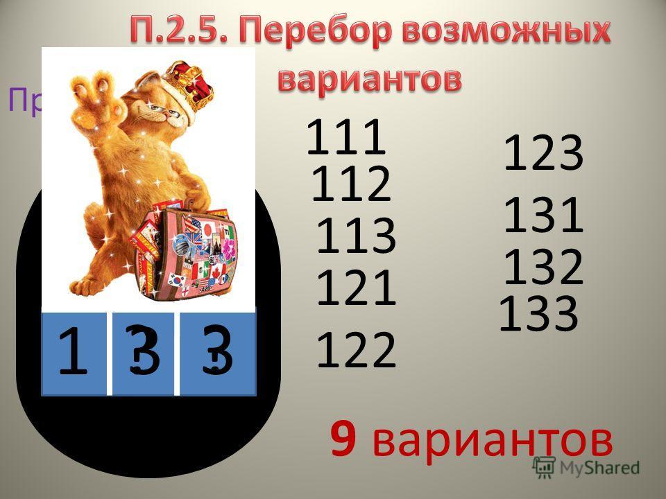 Пример. 1?? 111 112 113 121 122 123 131 132 133 9 вариантов 33