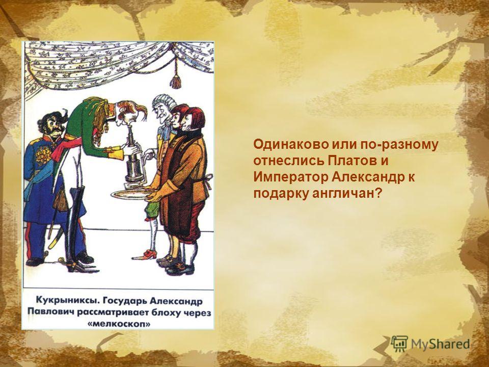 Одинаково или по-разному отнеслись Платов и Император Александр к подарку англичан?