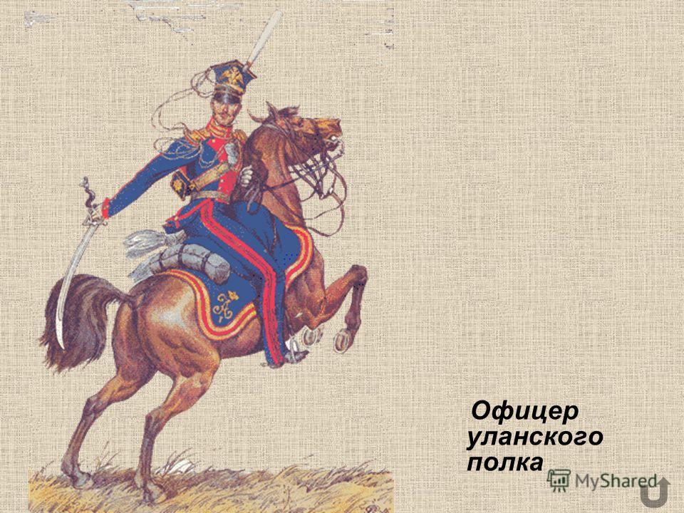 Офицер уланского полка