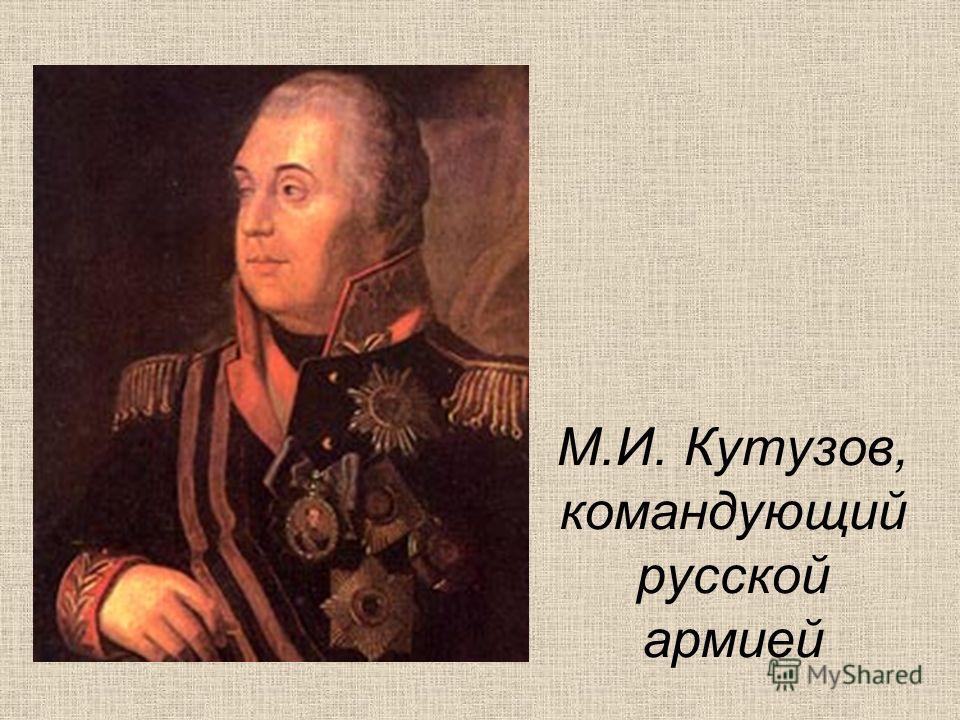 М.И. Кутузов, командующий русской армией