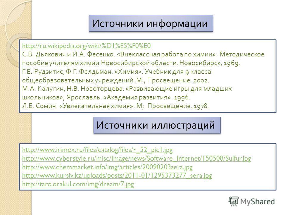 http://www.irimex.ru/files/catalog/files/r_52_pic1. jpg http://www.cyberstyle.ru/misc/Image/news/Software_Internet/150508/Sulfur.jpg http://www.chemmarket.info/img/articles/20090203sera.jpg http://www.kursiv.kz/uploads/posts/2011-01/1295373277_sera.j