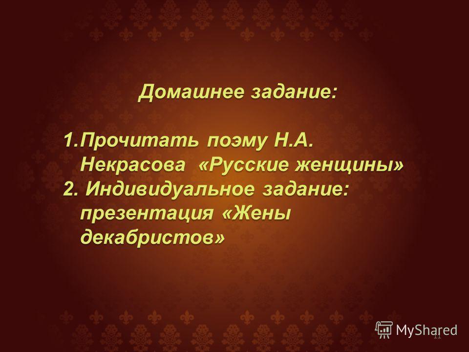 11 Домашнее задание: 1. Прочитать поэму Н.А. Некрасова «Русские женщины» 2. Индивидуальное задание: презентация «Жены декабристов»