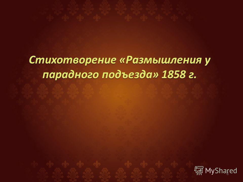 Стихотворение «Размышления у парадного подъезда» 1858 г. 6