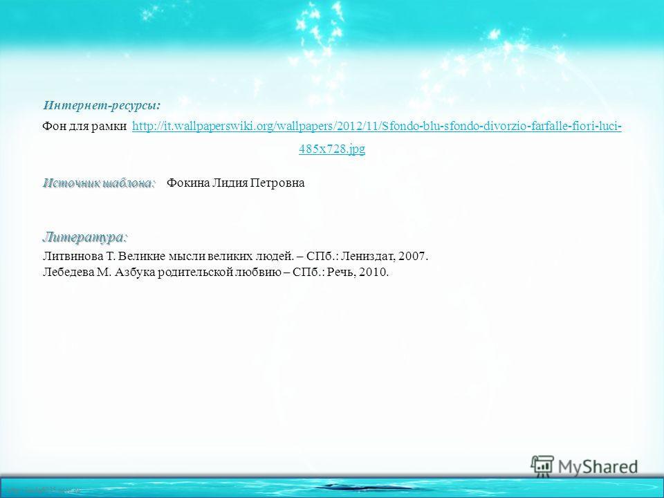Источник шаблона: Источник шаблона: Фокина Лидия Петровна Интернет-ресурсы: Фон для рамки http://it.wallpaperswiki.org/wallpapers/2012/11/Sfondo-blu-sfondo-divorzio-farfalle-fiori-luci- 485x728.jpghttp://it.wallpaperswiki.org/wallpapers/2012/11/Sfond