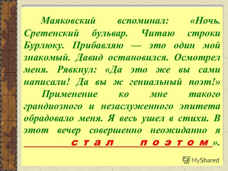 Талант художника В.Маяковского в качестве поэта заметил его товарищ – художник и поэт Давид Бурлюк