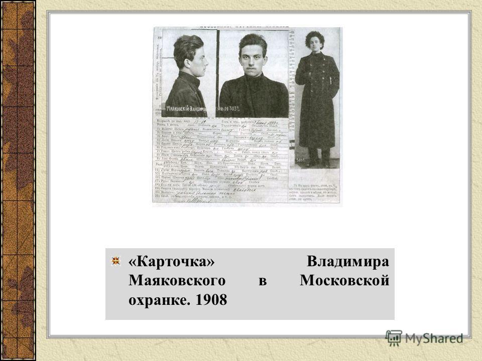 Одиночная камера 103 Бутырской тюрьмы в Москве, где был заключён Владимир Маяковский в 1909 г.