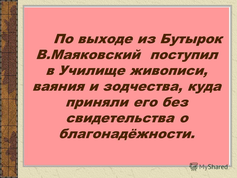 «Карточка» Владимира Маяковского в Московской охранке. 1908