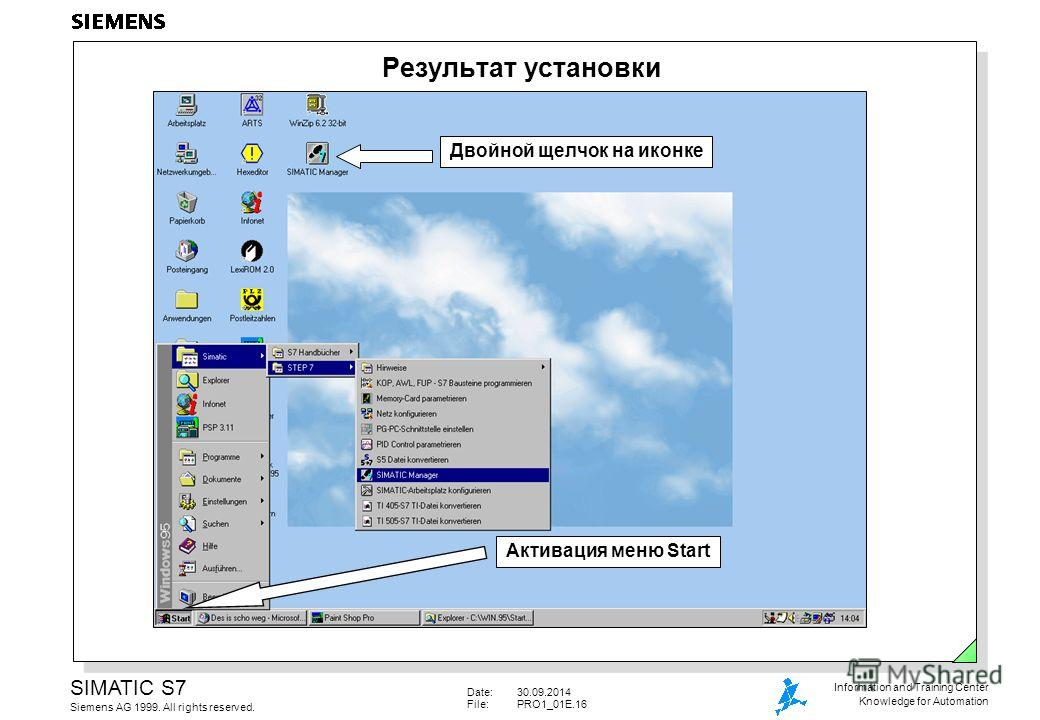 Date:30.09.2014 File:PRO1_01E.16 SIMATIC S7 Siemens AG 1999. All rights reserved. Information and Training Center Knowledge for Automation Результат установки Двойной щелчок на иконке Активация меню Start