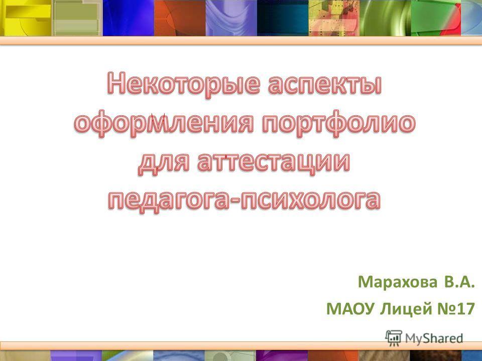 Марахова В.А. МАОУ Лицей 17