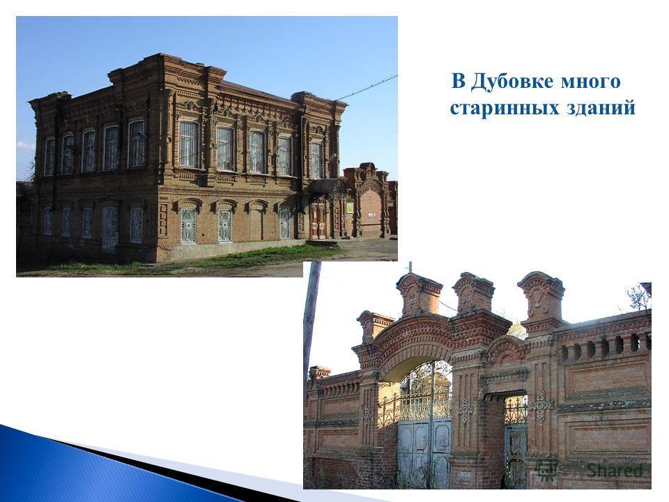 В Дубовке много старинных зданий