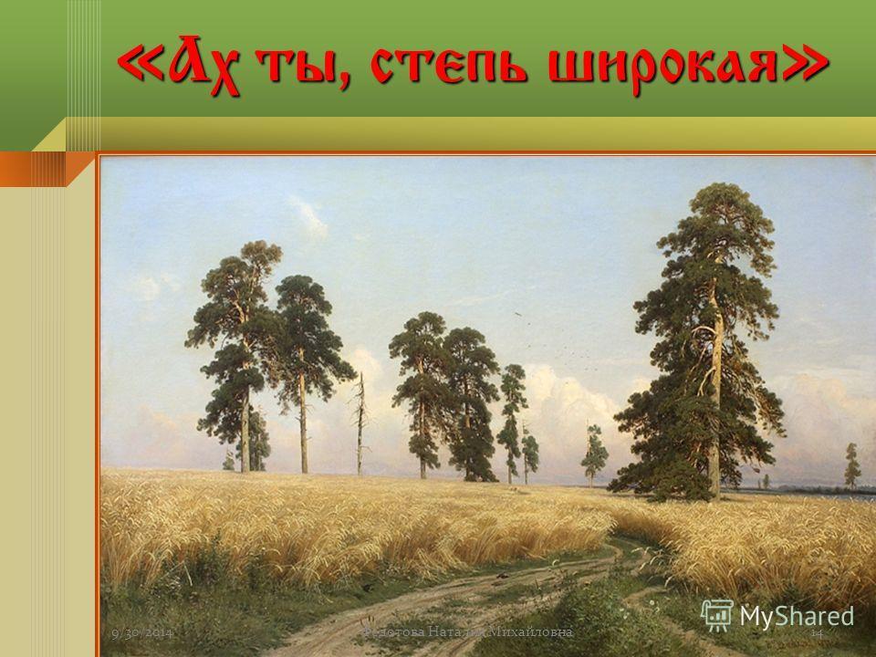 9/30/201414Федотова Наталия Михайловна