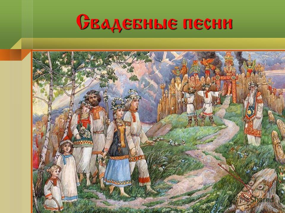 Свадебные песни 9/30/20146Федотова Наталия Михайловна