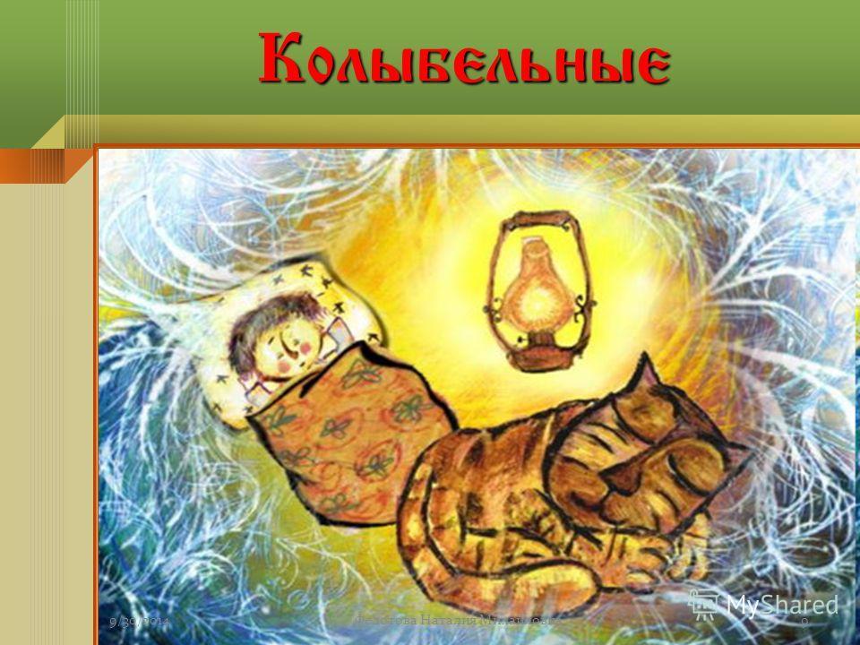 9/30/20149Федотова Наталия Михайловна