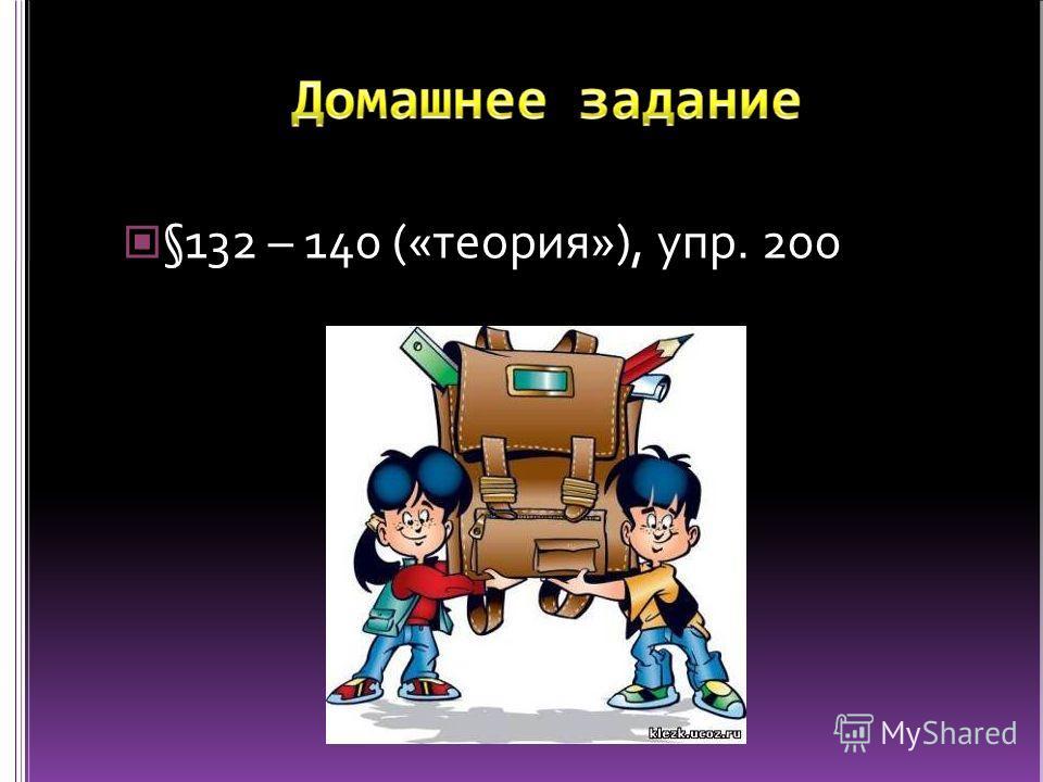 §132 – 140 («теория»), упр. 200