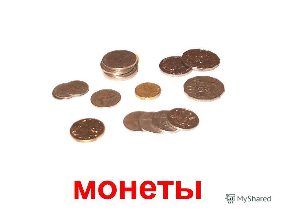 кошелёк