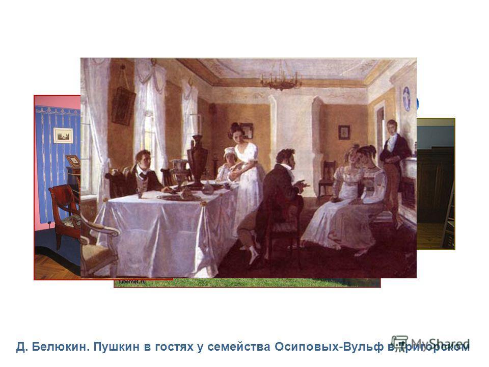 Д. Белюкин. Пушкин в гостях у семейства Осиповых-Вульф в Тригорском