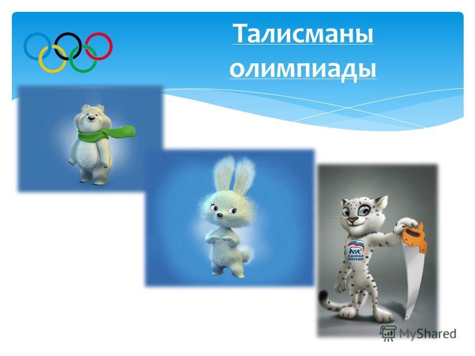 Талисманы олимпиады Ванкувер