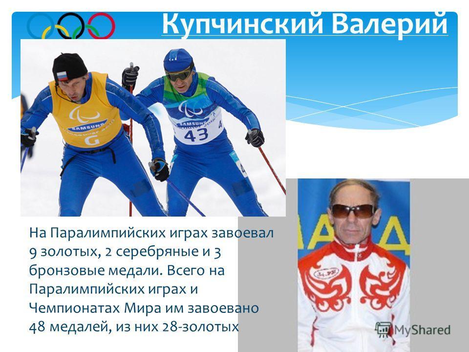 Купчинский Валерий На Паралимпийских играх завоевал 9 золотых, 2 серебряные и 3 бронзовые медали. Всего на Паралимпийских играх и Чемпионатах Мира им завоевано 48 медалей, из них 28-золотых