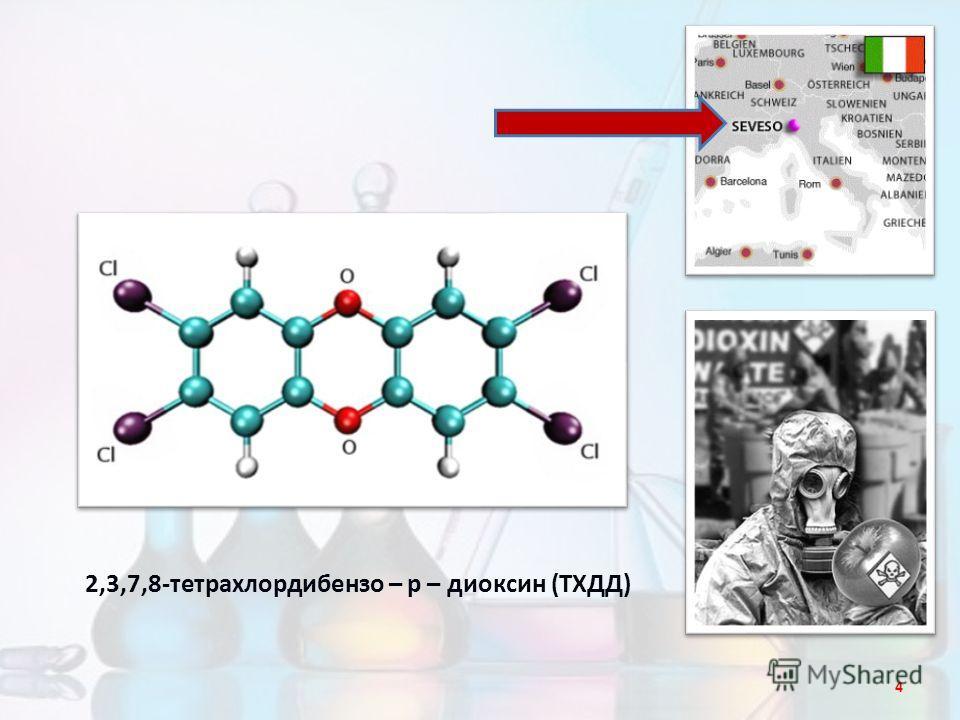 4 2,3,7,8-тетрахлордибензо – р – диоксин (ТХДД)