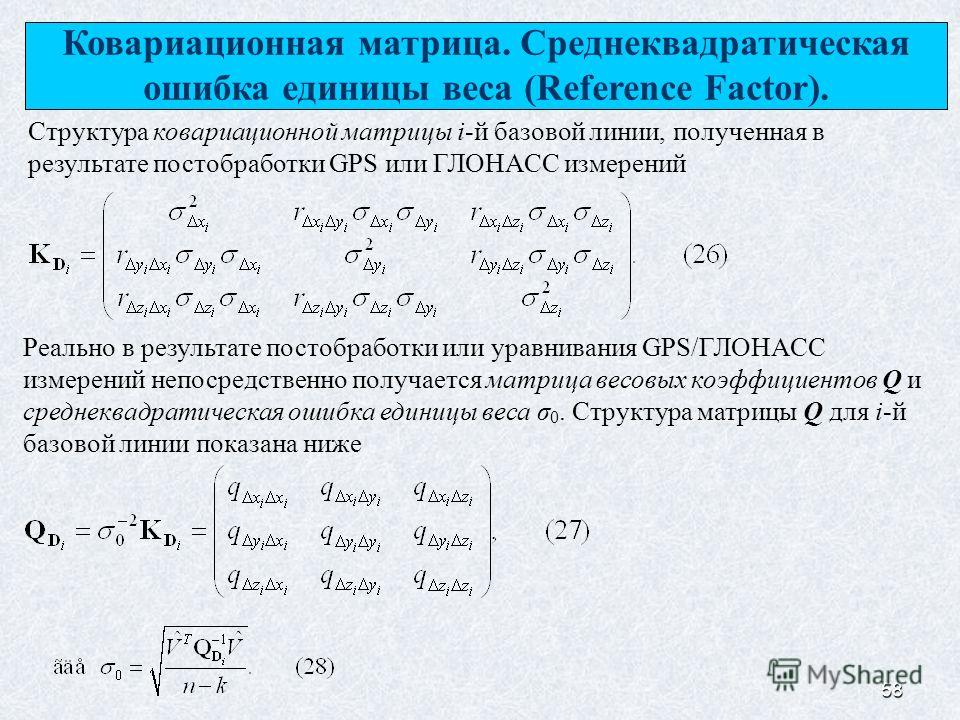 58 Ковариационная матрица. Среднеквадратическая ошибка единицы веса (Reference Factor). Структура ковариационной матрицы i-й базовой линии, полученная в результате постобработки GPS или ГЛОНАСС измерений Реально в результате постобработки или уравнив