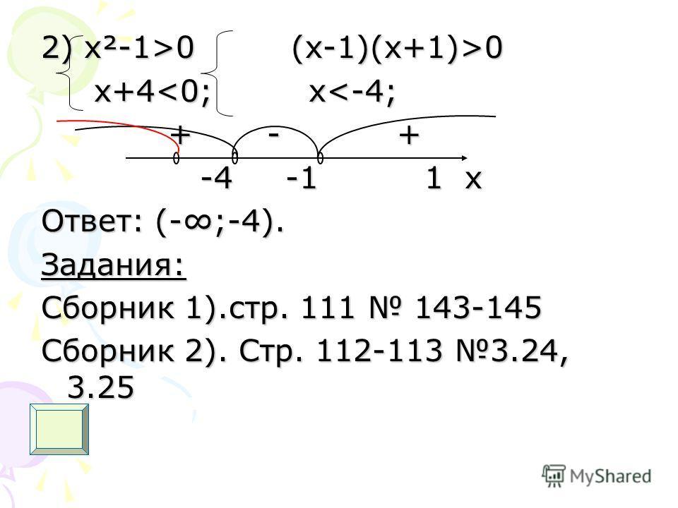 2) х²-1>0 (x-1)(x+1)>0 x+4