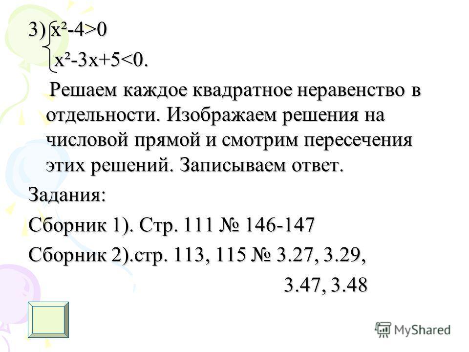3) х²-4>0 x²-3x+5