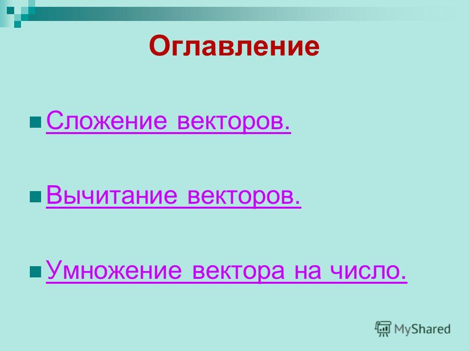 Оглавление Сложение векторов. Вычитание векторов. Умножение вектора на число. Умножение вектора на число.