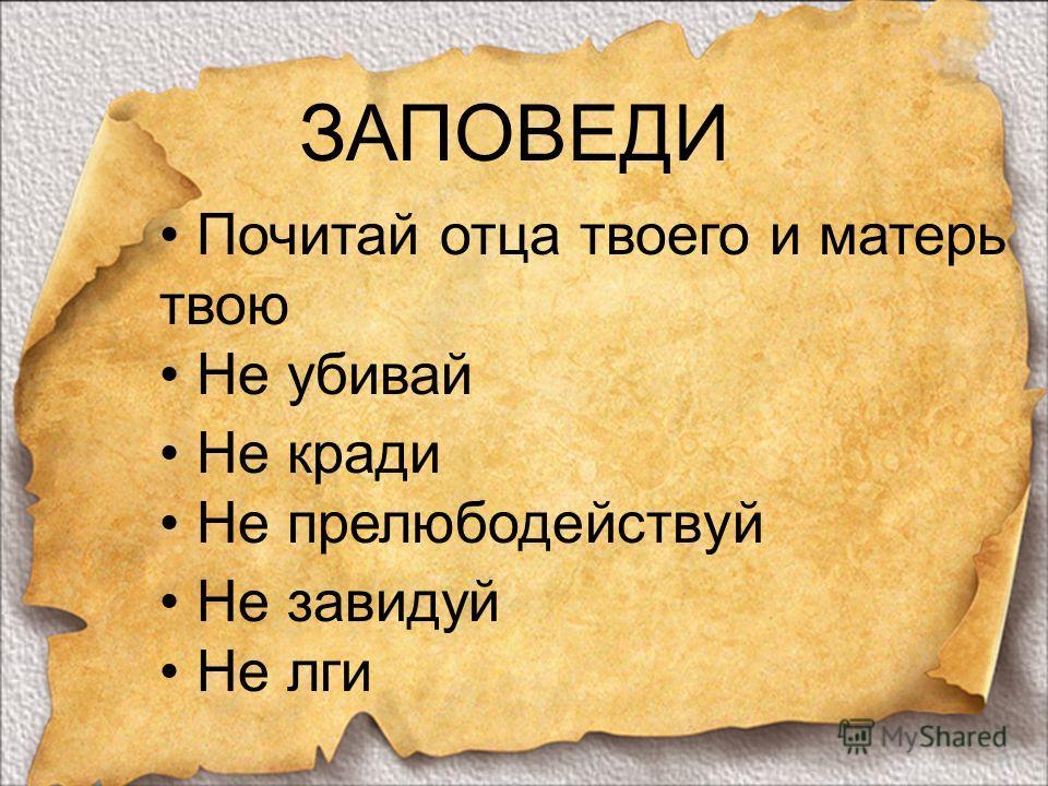 Почитай отца твоего и матерь твою Не убивай Не кради Не прелюбодействуй Не лги Не завидуй ЗАПОВЕДИ
