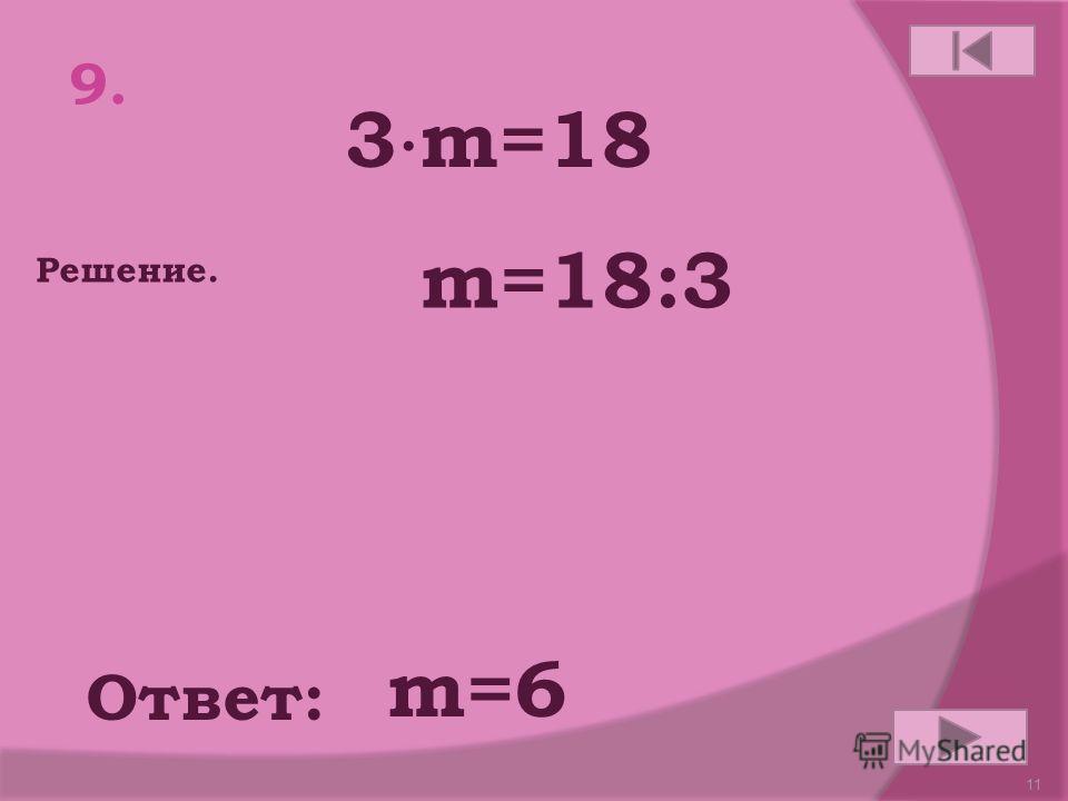 10 8. 0:y=0 Ответ: Решение. 0:3=0 0:56=0 0:1027=0 y - любое число