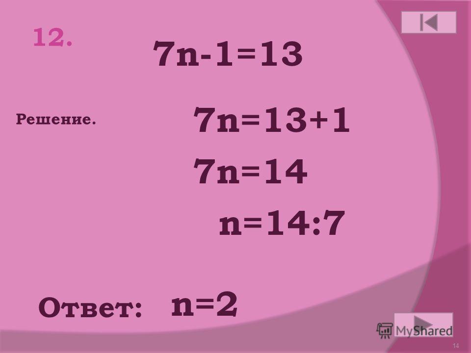 13 11. 24 x=92-20 Ответ: Решение. х=3 24 x=72 x=72:24