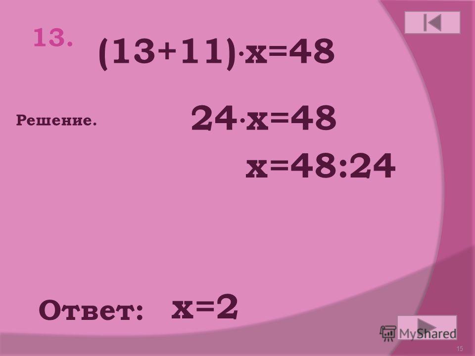 14 12. 7n-1=13 Ответ: Решение. n=2 7n=13+1 7n=14 n=14:7