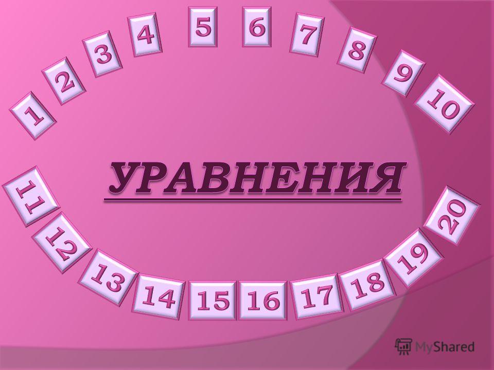 Математика 5-6 класс Автор: Паутова Т.В., учитель математики, МОУ Кесемская СОШ, Весьегонский район, Тверская область