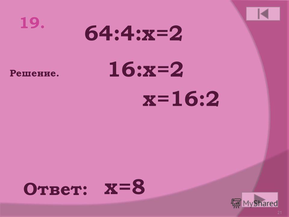20 18. 36-5 х=46-20 Ответ: Решение. х=2 36-5 х=26 5 х=36-26 5 х=10 х=10:5