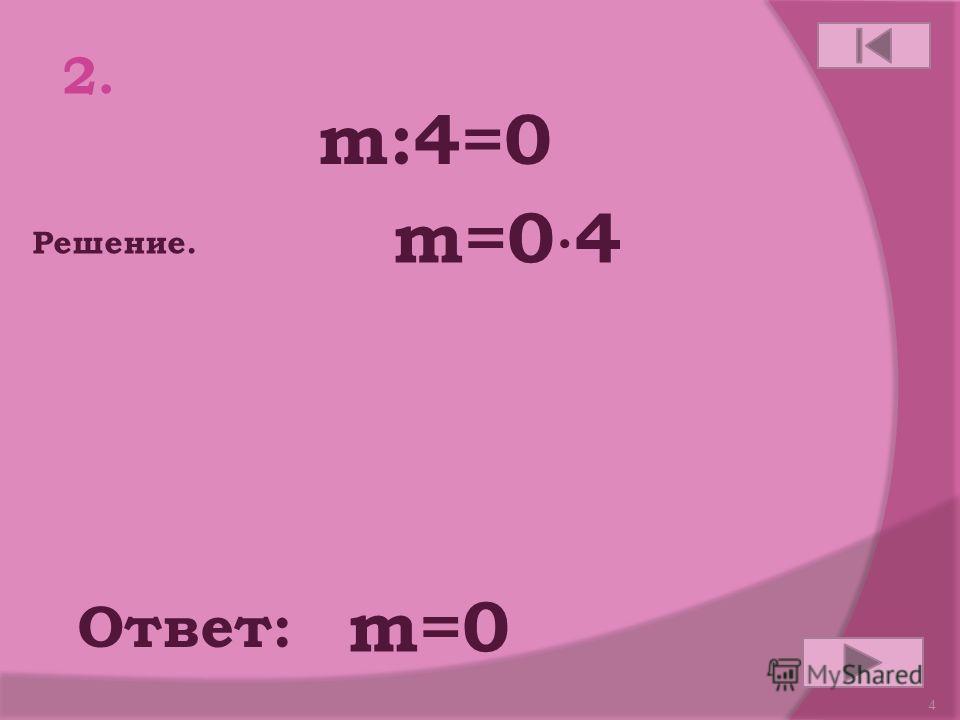 1 : x = 1 3 1. Ответ: Решение. x = 1:1 х=1