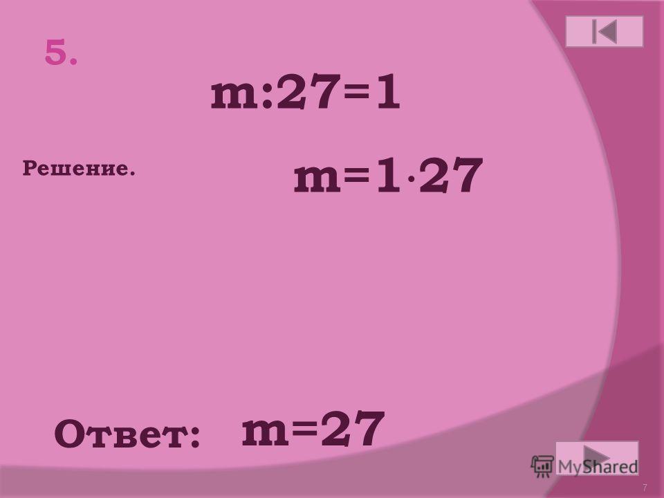 6 4. v :1= v Ответ: Решение. v - любое число 5:1=5 31 :1 = 31 237 :1 = 237