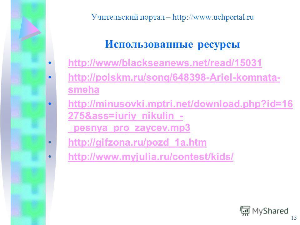 13 Учительский портал – http://www.uchportal.ru Использованные ресурсы http://www/blackseanews.net/read/15031http://www/blackseanews.net/read/15031 http://poiskm.ru/sonq/648398-Ariel-komnata- smehahttp://poiskm.ru/sonq/648398-Ariel-komnata- smeha htt