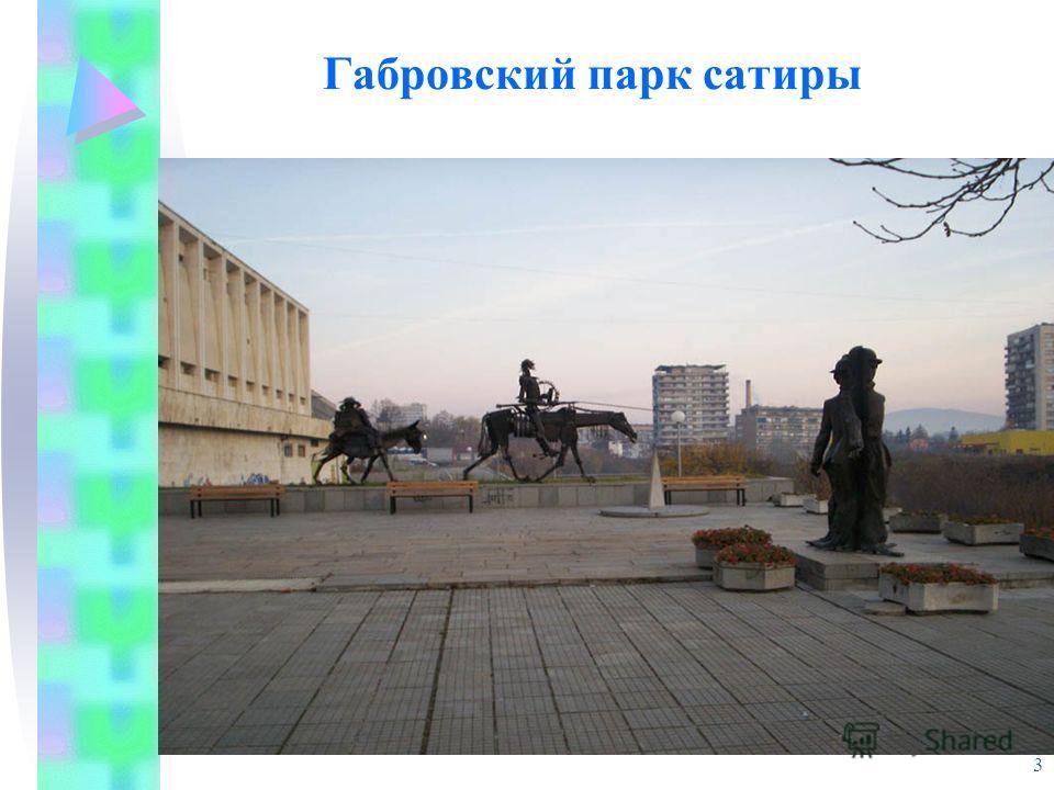 3 Габровский парк сатиры