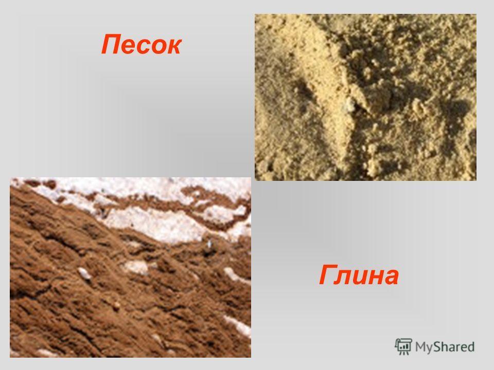 Песок Глина