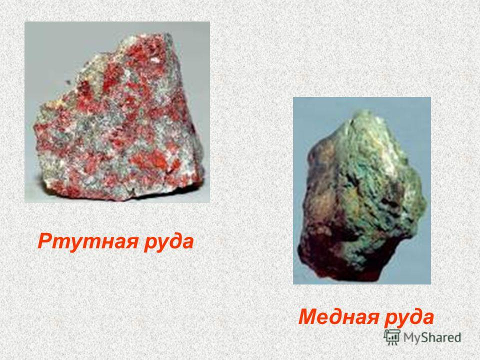 Ртутная руда Медная руда