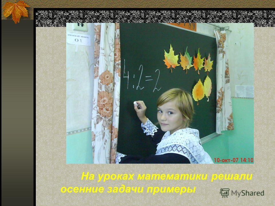 На уроках математики решали осенние задачи примеры