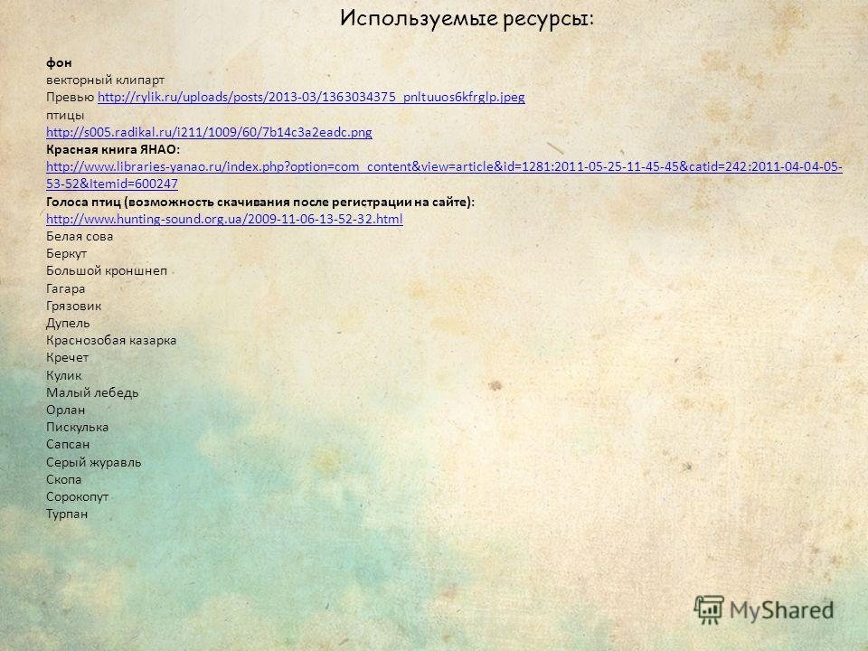 Используемые ресурсы: фон векторный клипарт Превью http://rylik.ru/uploads/posts/2013-03/1363034375_pnltuuos6kfrglp.jpeghttp://rylik.ru/uploads/posts/2013-03/1363034375_pnltuuos6kfrglp.jpeg птицы http://s005.radikal.ru/i211/1009/60/7b14c3a2eadc.png К