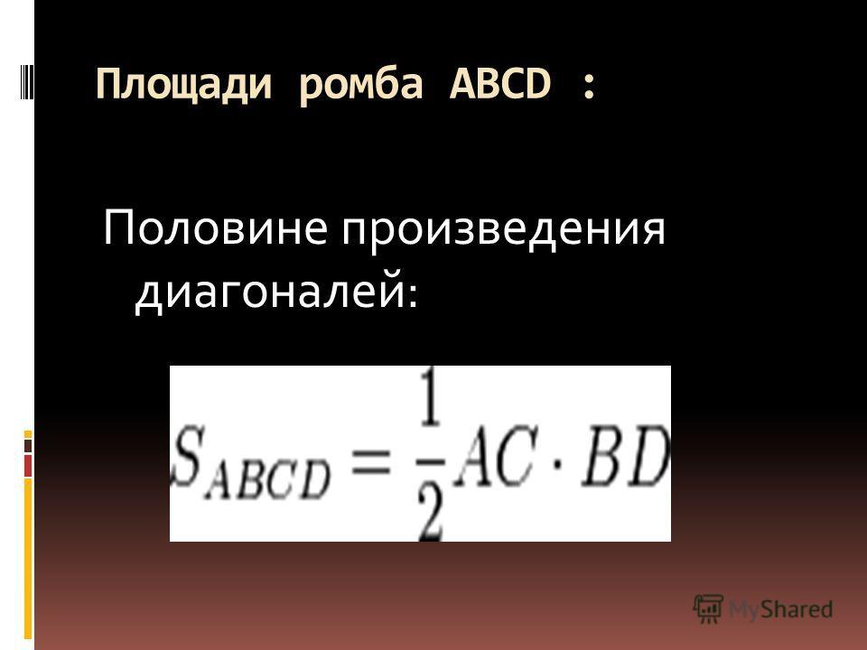 Площади ромба ABCD : Половине произведения диагоналей: