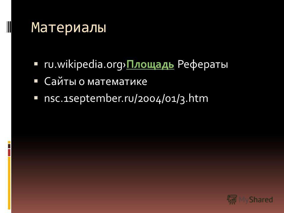Материалы ru.wikipedia.org Площадь Рефераты Площадь Сайты о математике nsc.1september.ru/2004/01/3.htm