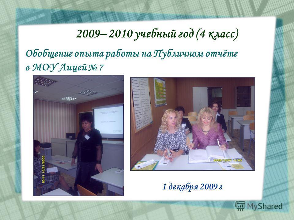 2009– 2010 учебный год (4 класс) Обобщение опыта работы на Публичном отчёте в МОУ Лицей 7 1 декабря 2009 г