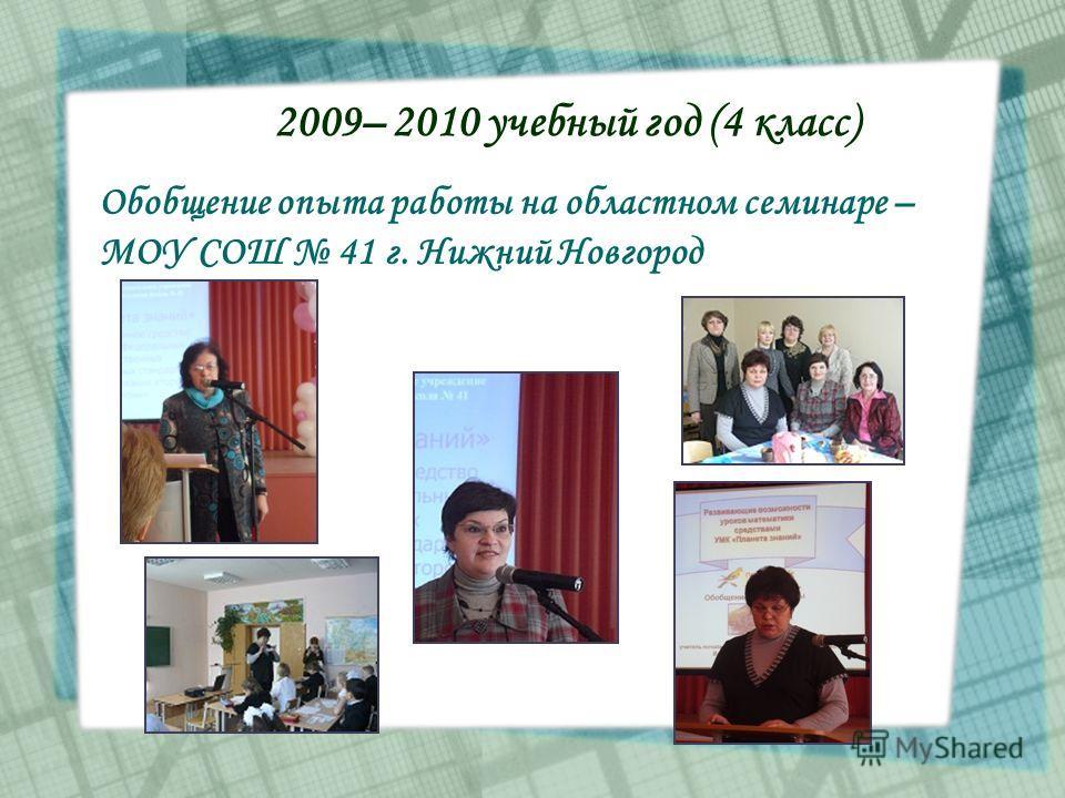 2009– 2010 учебный год (4 класс) Обобщение опыта работы на областном семинаре – МОУ СОШ 41 г. Нижний Новгород