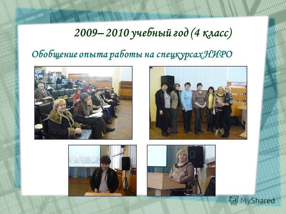2009– 2010 учебный год (4 класс) Обобщение опыта работы на спецкурсах НИРО